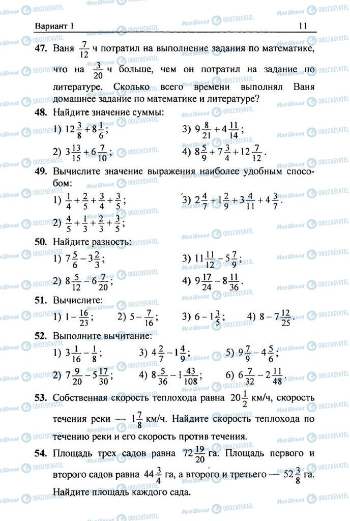 Підручники Математика 6 клас сторінка 11