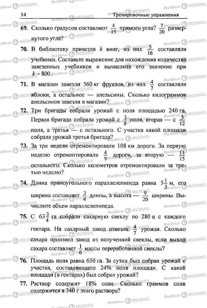 Підручники Математика 6 клас сторінка 14