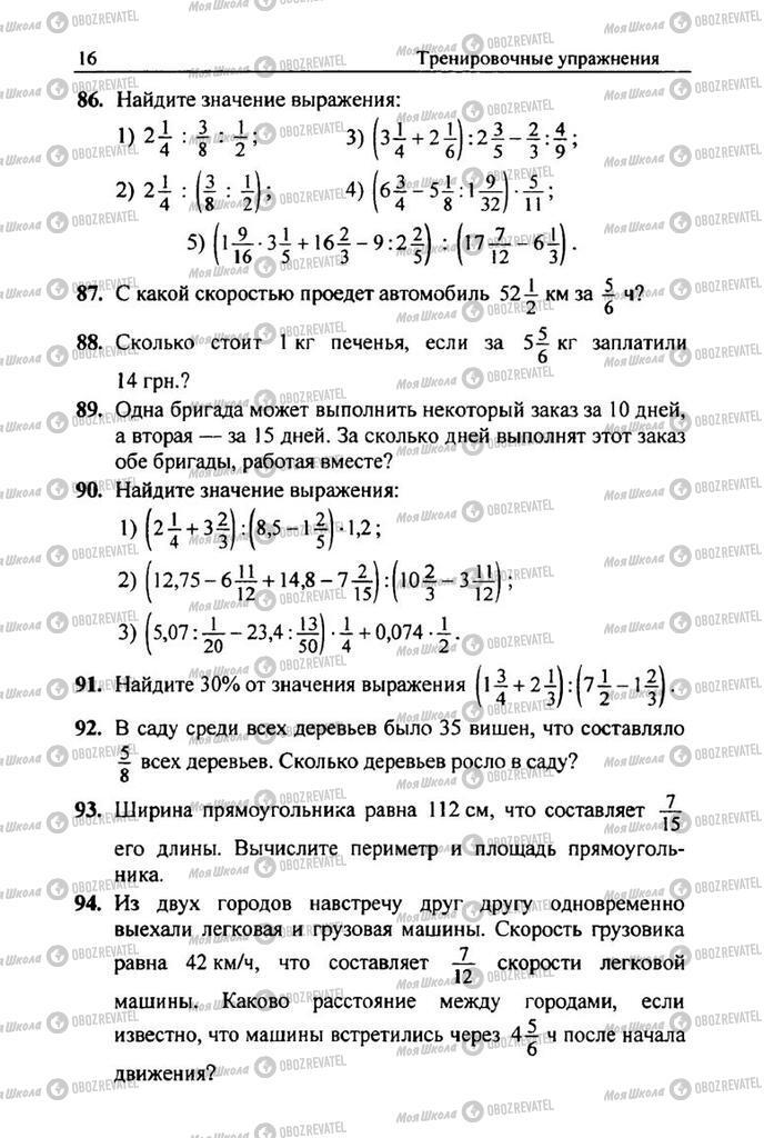Підручники Математика 6 клас сторінка 16