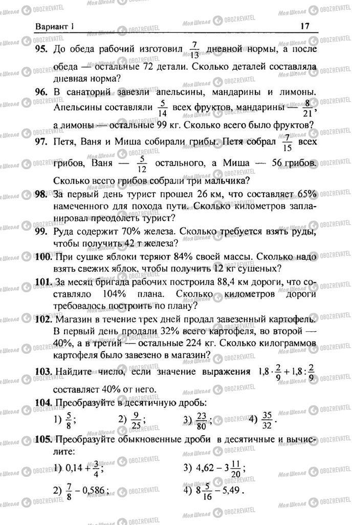 Підручники Математика 6 клас сторінка 17