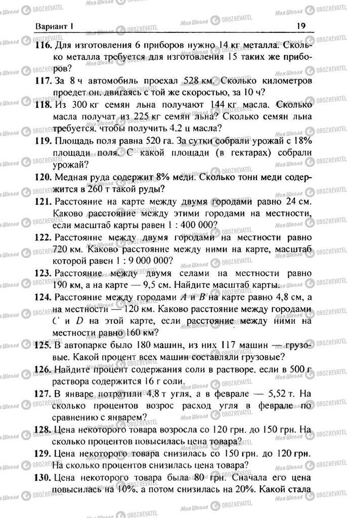 Підручники Математика 6 клас сторінка 19