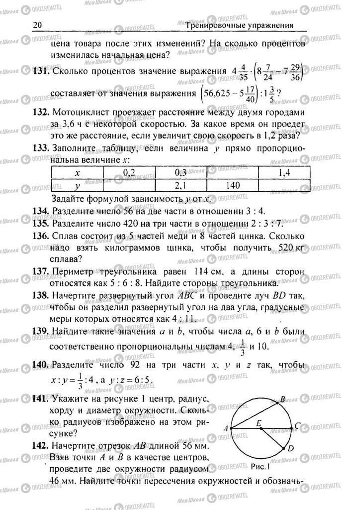 Підручники Математика 6 клас сторінка 20
