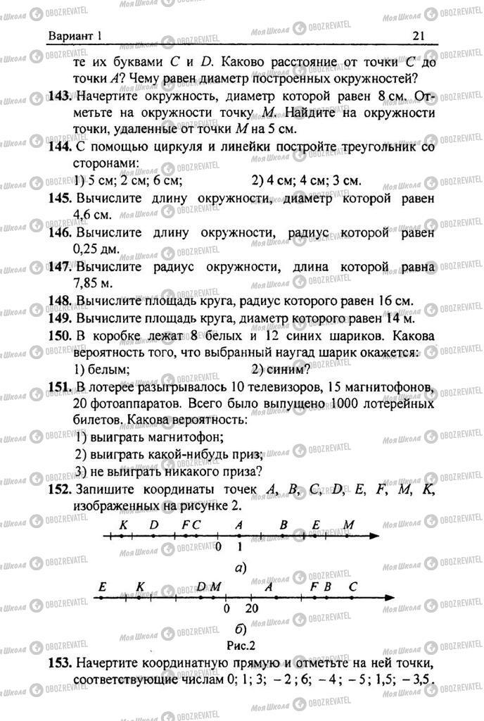 Підручники Математика 6 клас сторінка 21