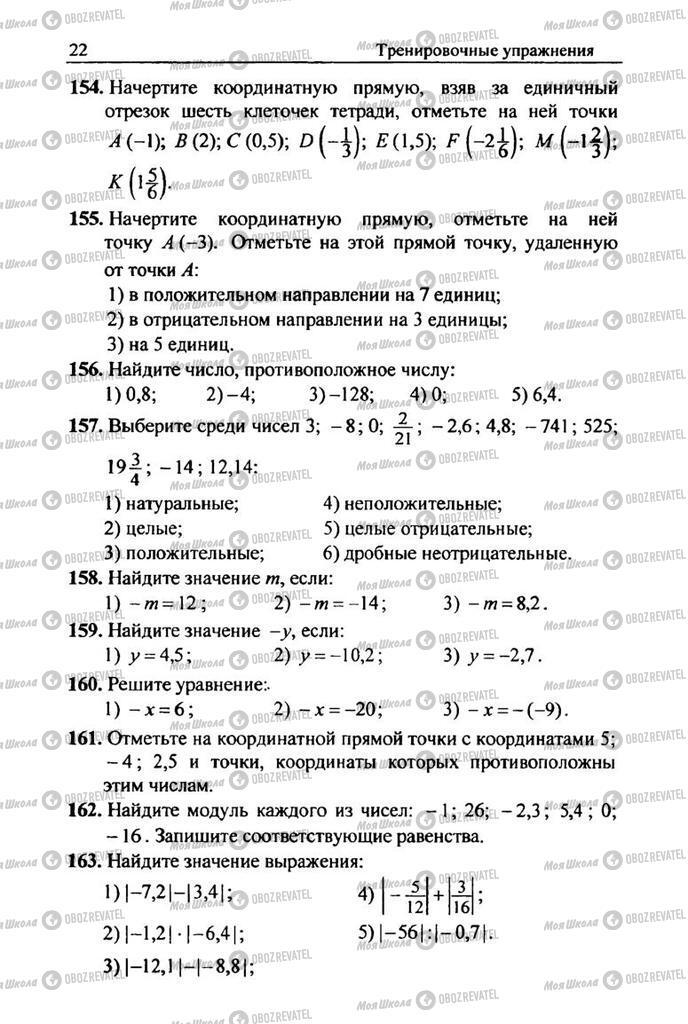 Підручники Математика 6 клас сторінка 22
