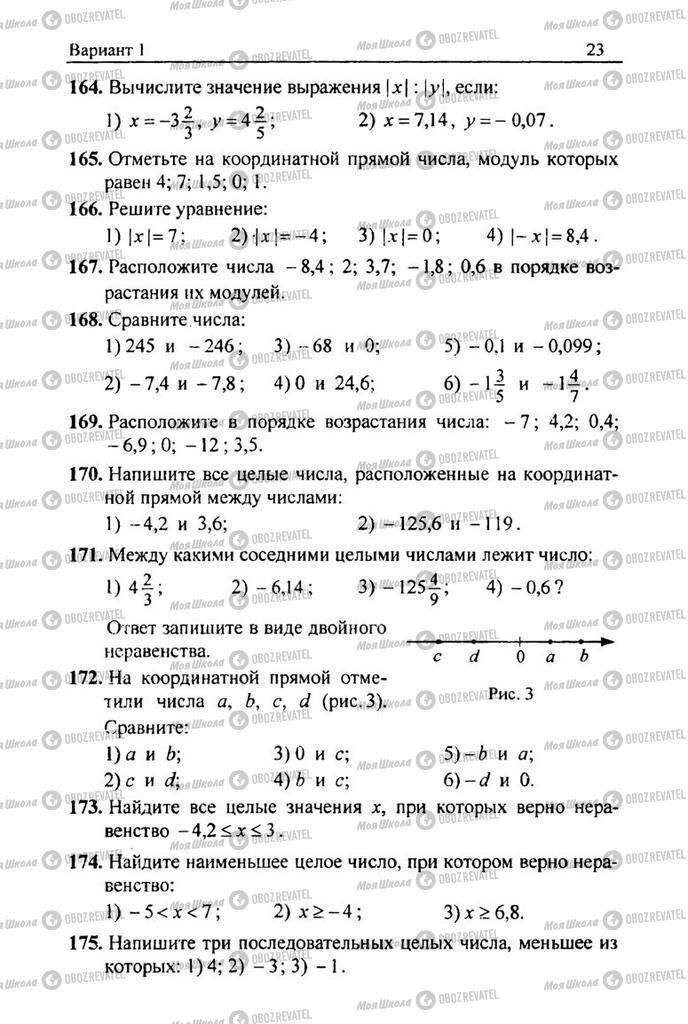 Підручники Математика 6 клас сторінка 23