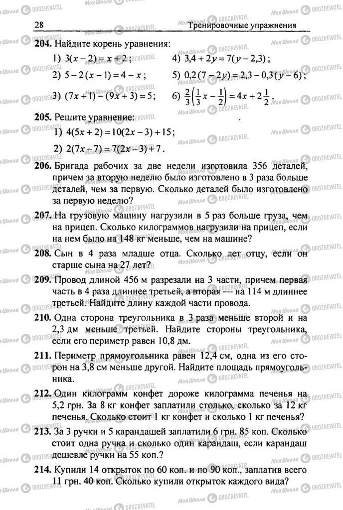 Підручники Математика 6 клас сторінка 28