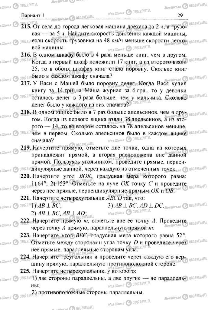 Підручники Математика 6 клас сторінка 29