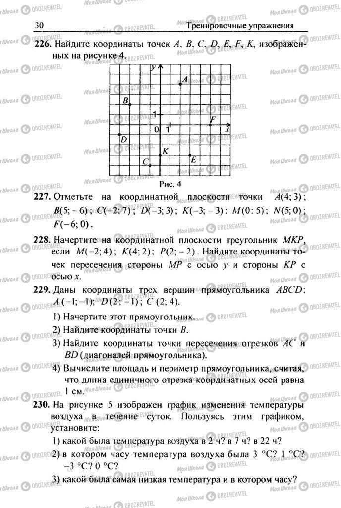 Підручники Математика 6 клас сторінка 30