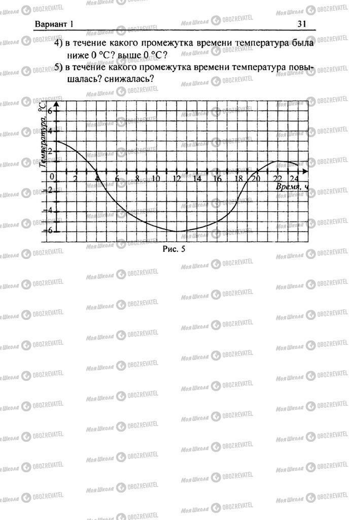 Підручники Математика 6 клас сторінка 31