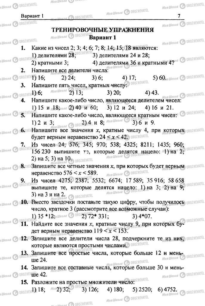 Підручники Математика 6 клас сторінка  7