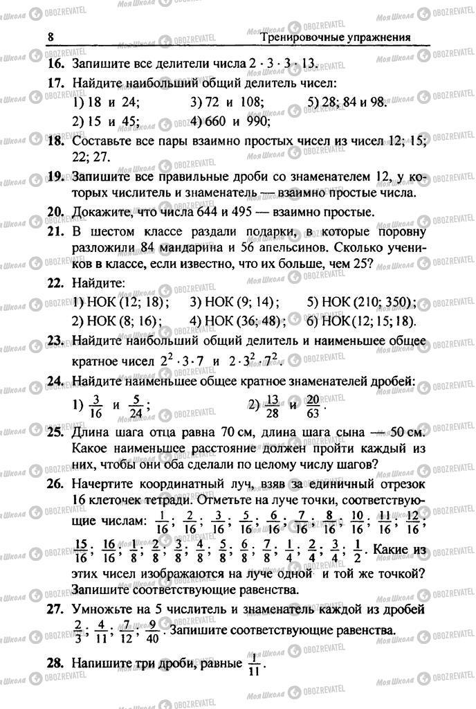 Підручники Математика 6 клас сторінка  8
