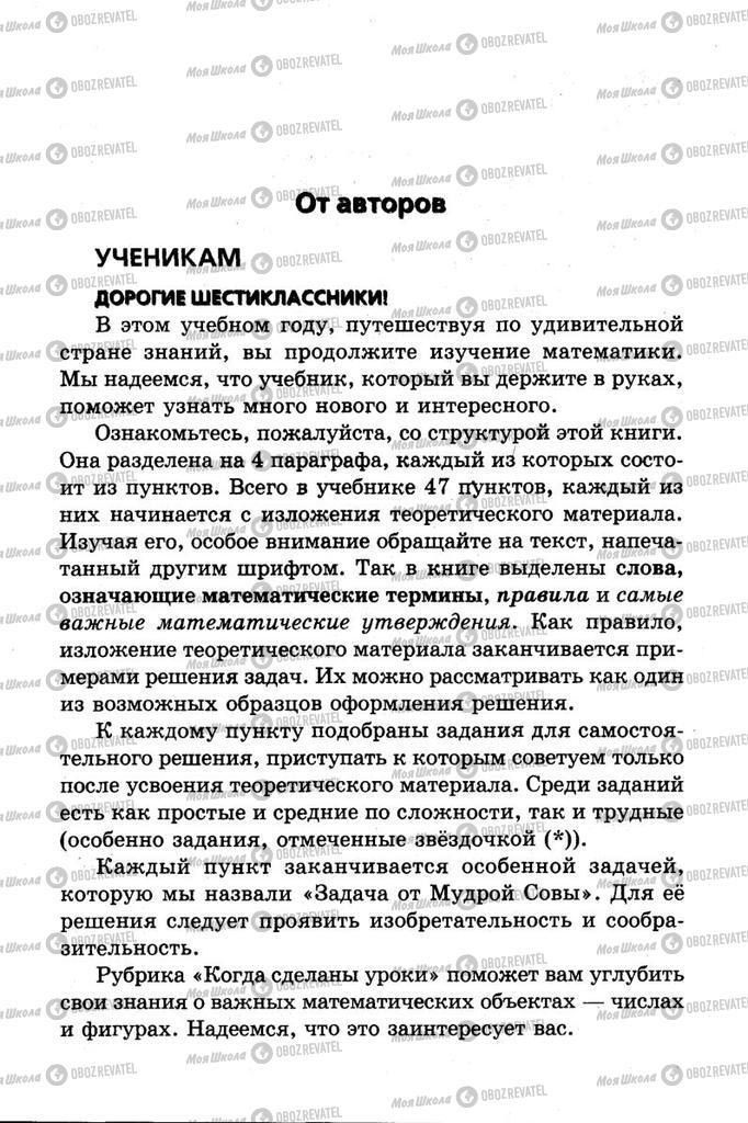 Підручники Математика 6 клас сторінка 3