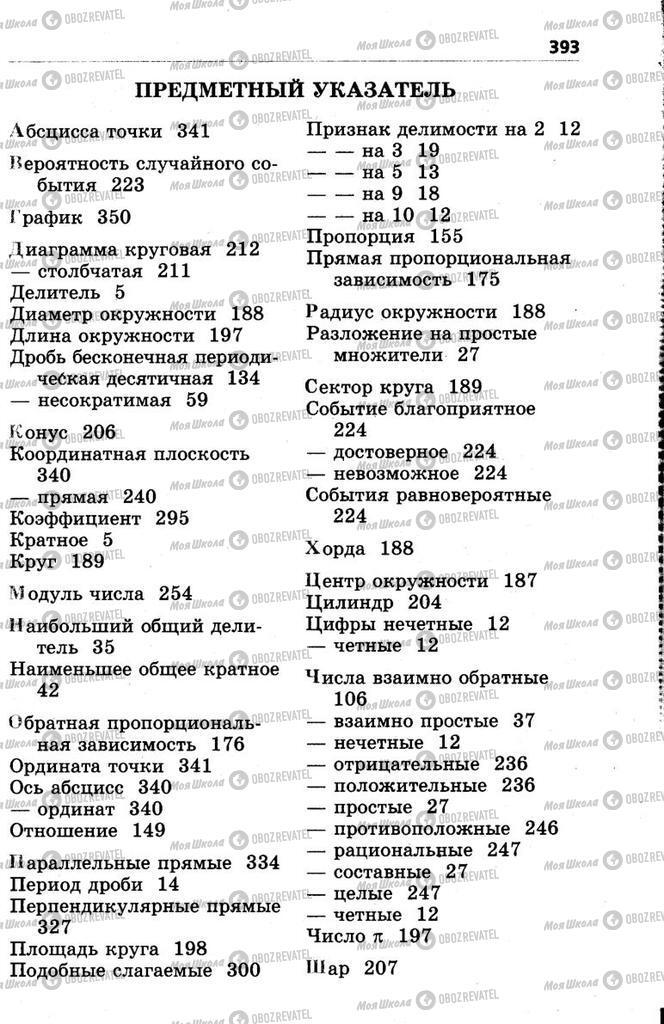 Учебники Математика 6 класс страница 393