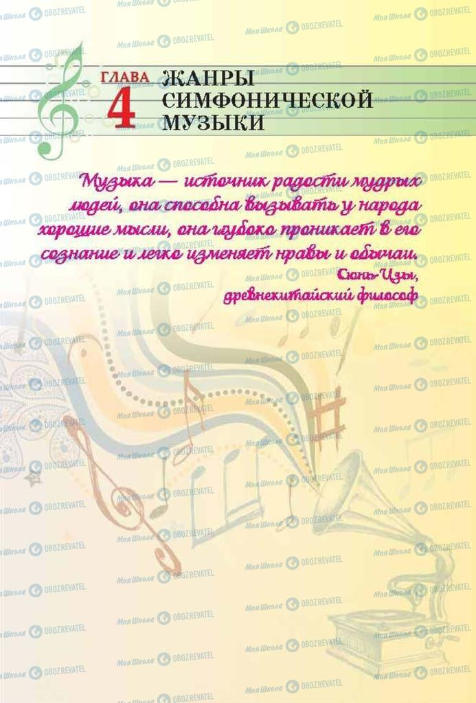Учебники Музыка 6 класс страница 115