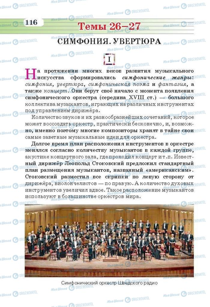 Учебники Музыка 6 класс страница  116