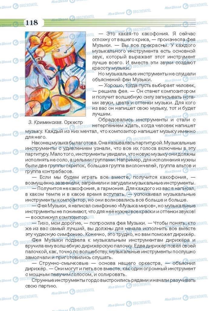 Учебники Музыка 6 класс страница 118