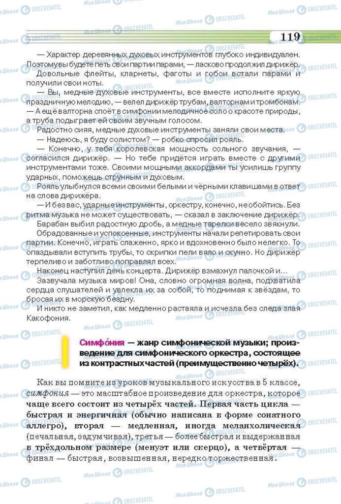 Підручники Музика 6 клас сторінка 119