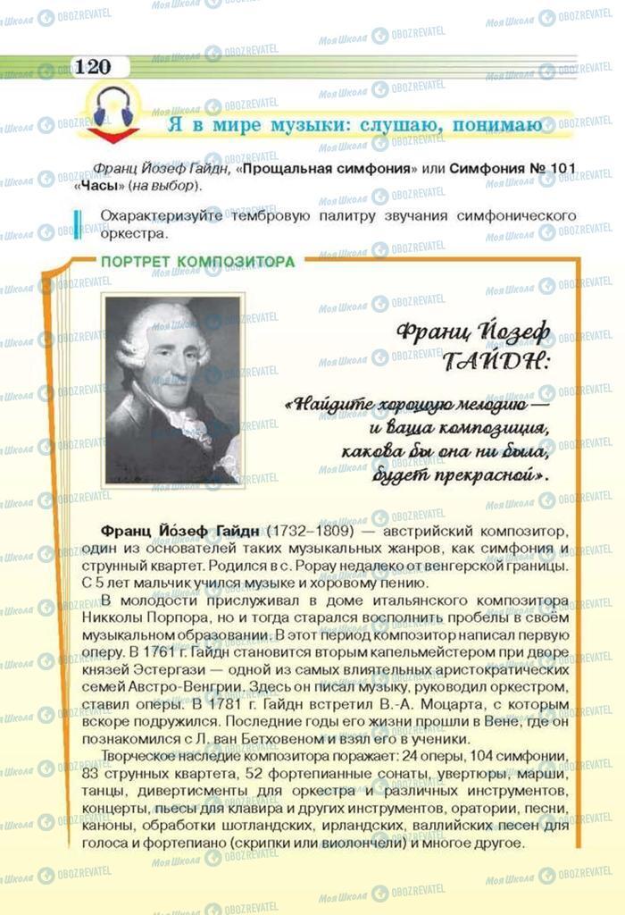 Учебники Музыка 6 класс страница 120
