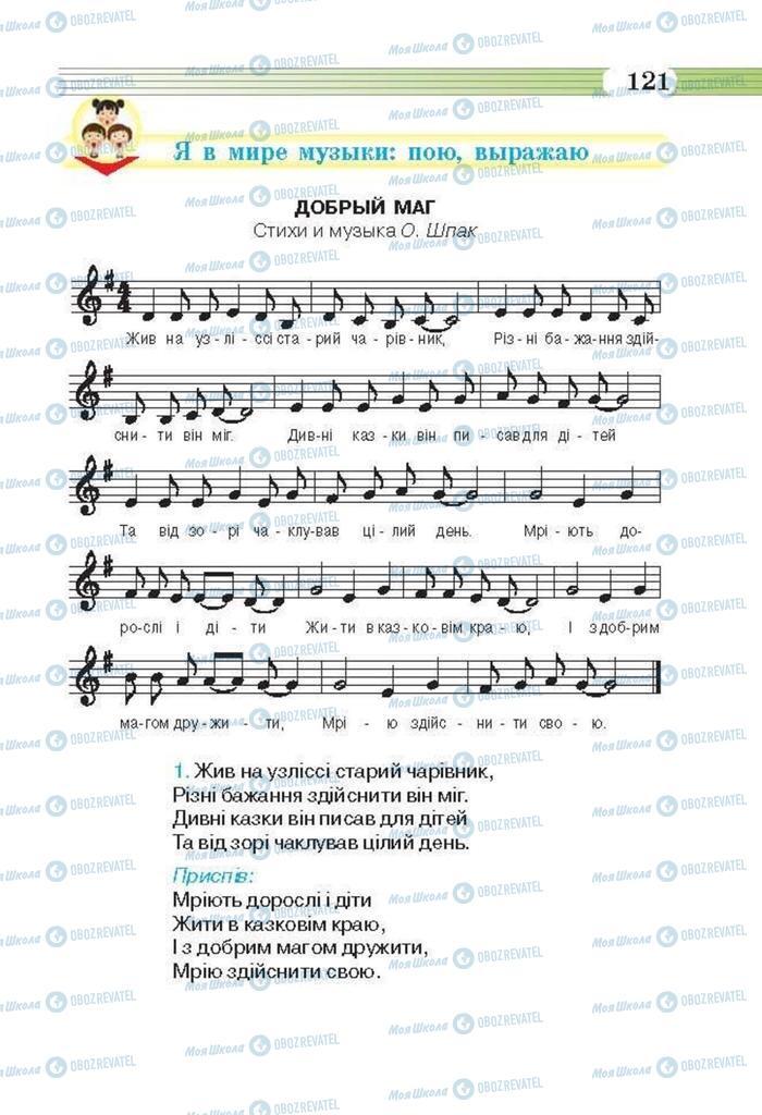 Учебники Музыка 6 класс страница 121