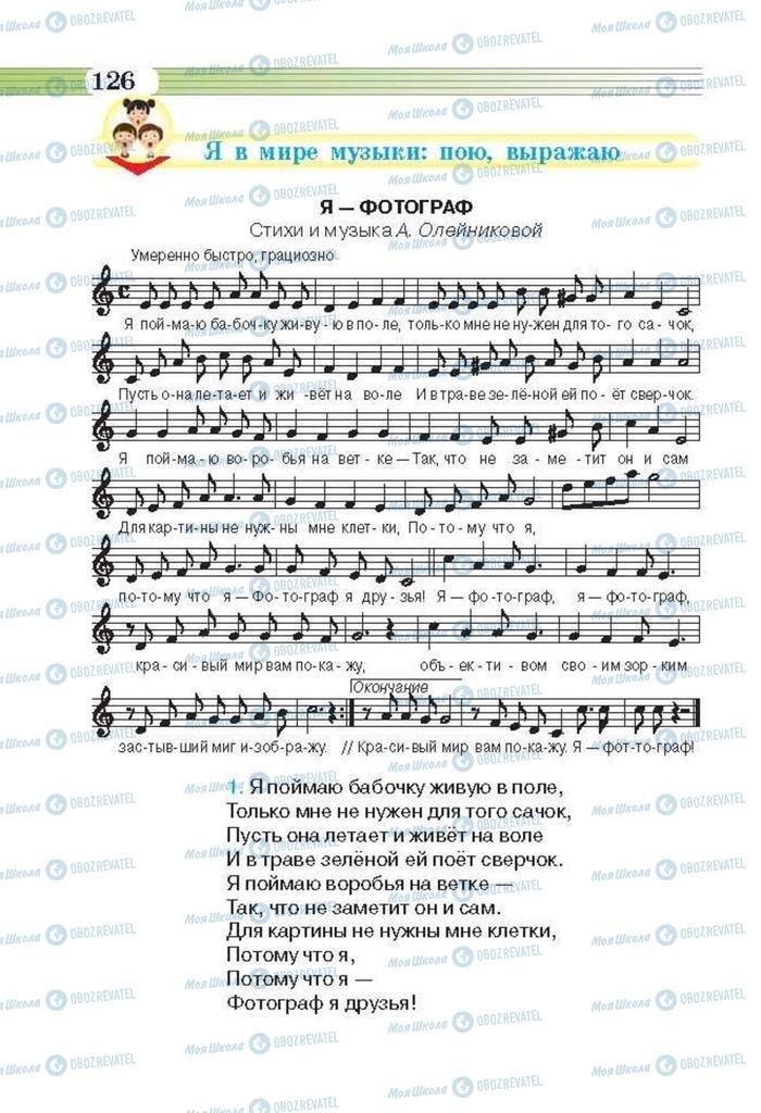 Учебники Музыка 6 класс страница 126