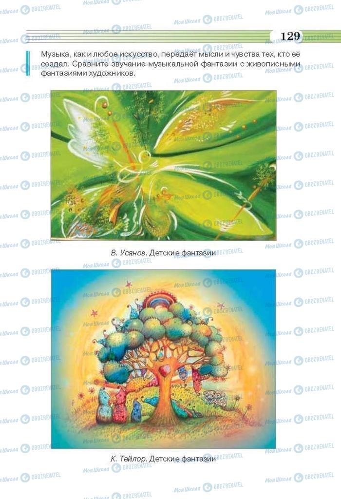 Учебники Музыка 6 класс страница 129