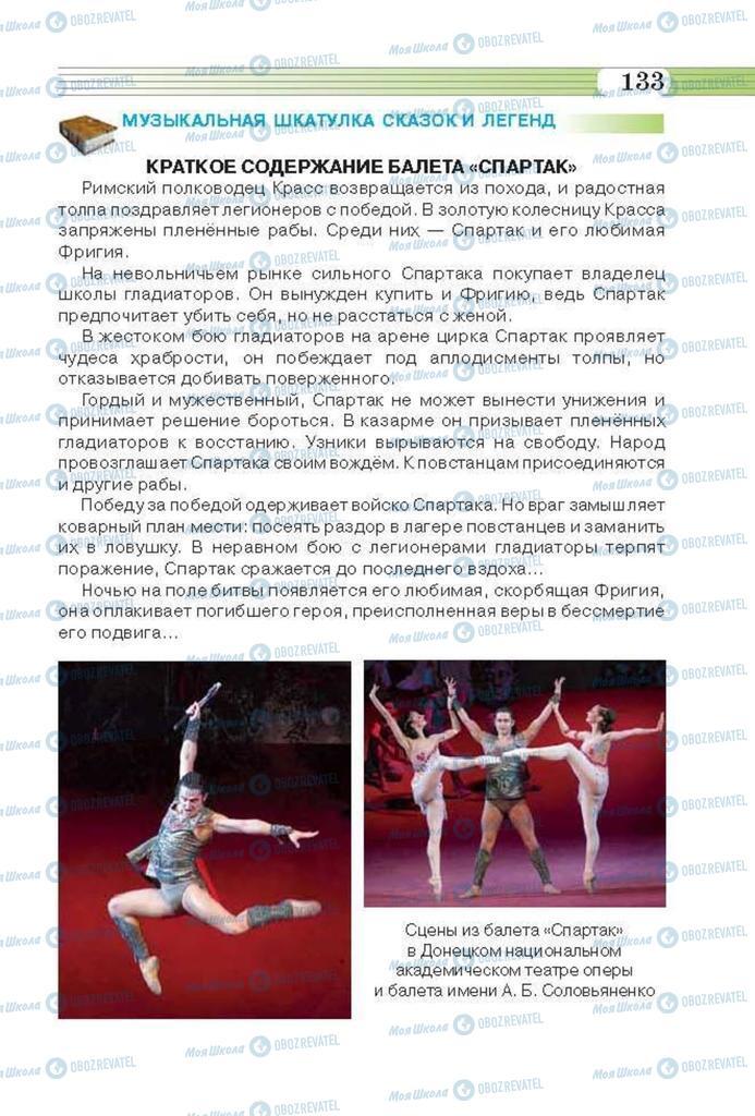 Учебники Музыка 6 класс страница 133
