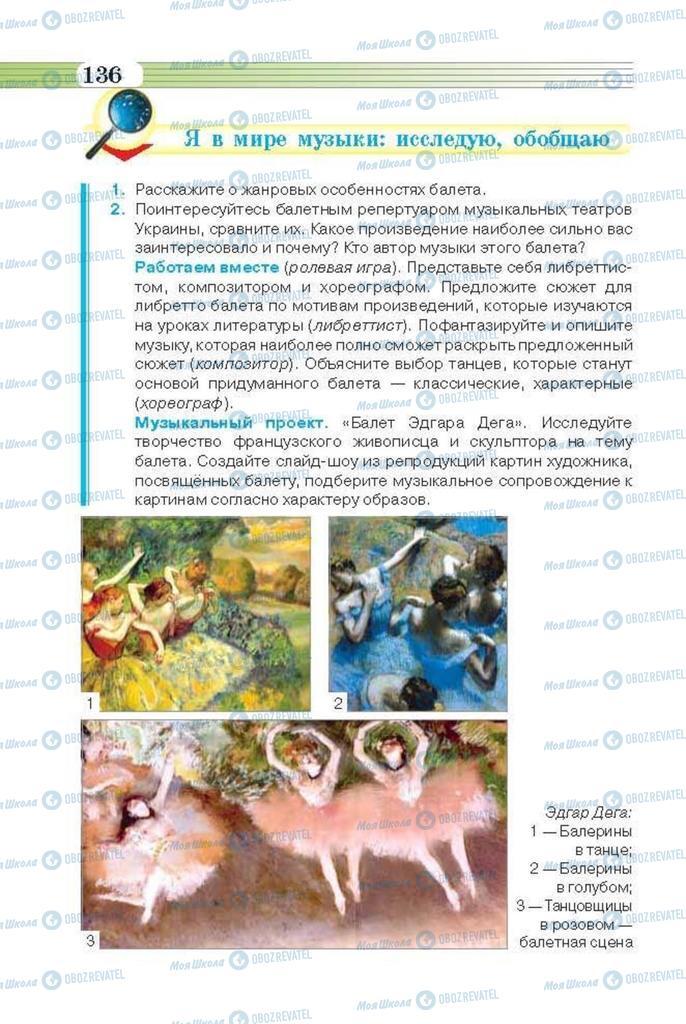 Учебники Музыка 6 класс страница 136