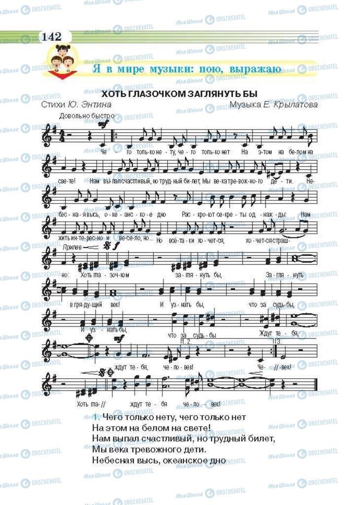 Учебники Музыка 6 класс страница 142