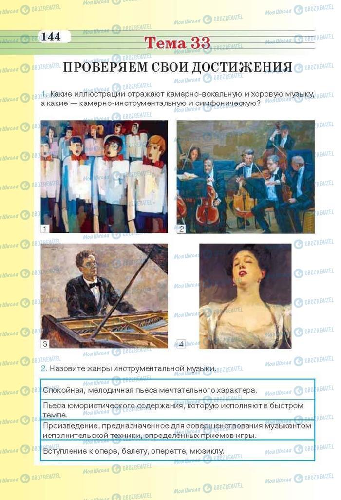 Учебники Музыка 6 класс страница 144