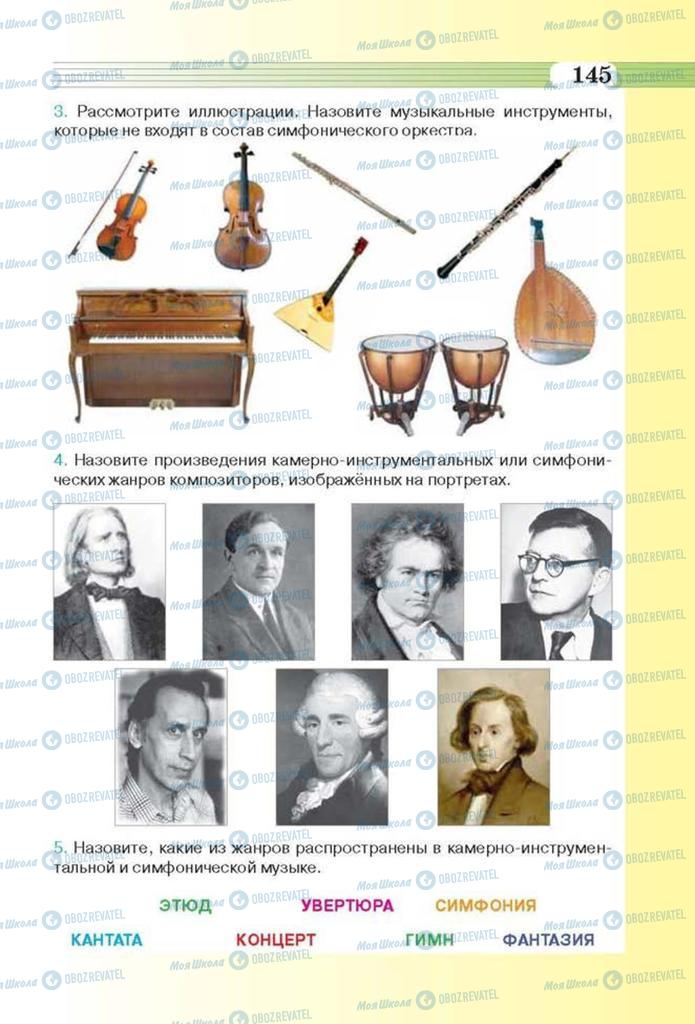 Учебники Музыка 6 класс страница 145