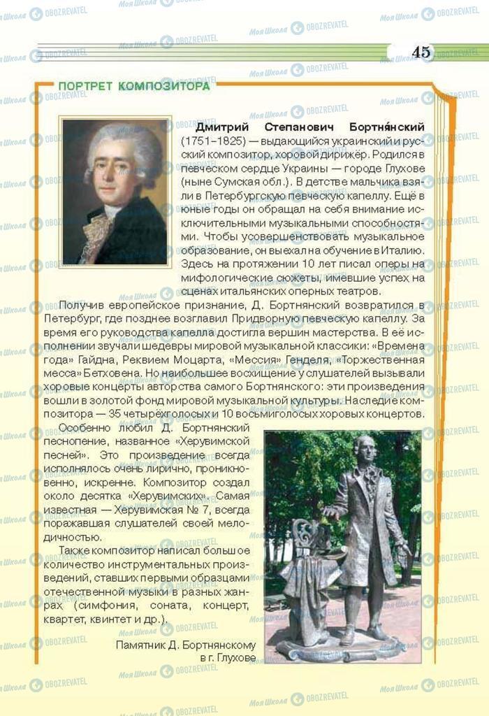 Підручники Музика 6 клас сторінка 45