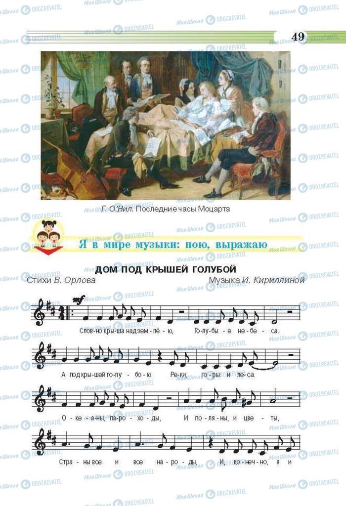 Підручники Музика 6 клас сторінка 49
