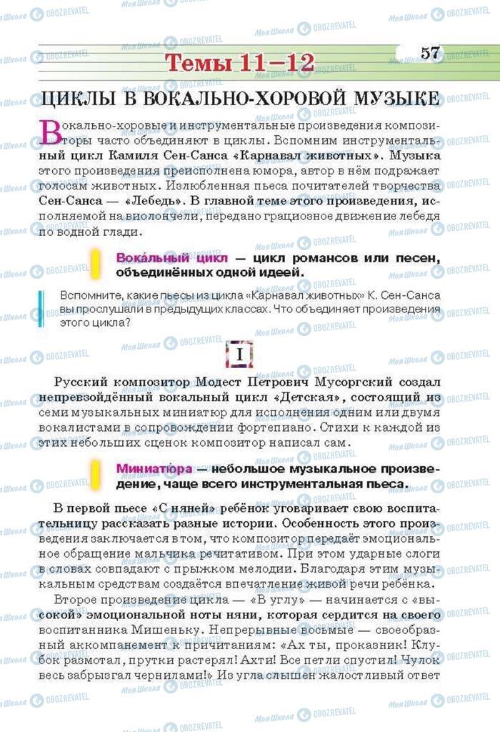 Підручники Музика 6 клас сторінка 57