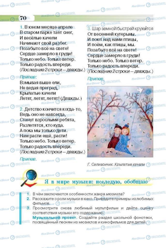 Учебники Музыка 6 класс страница 70