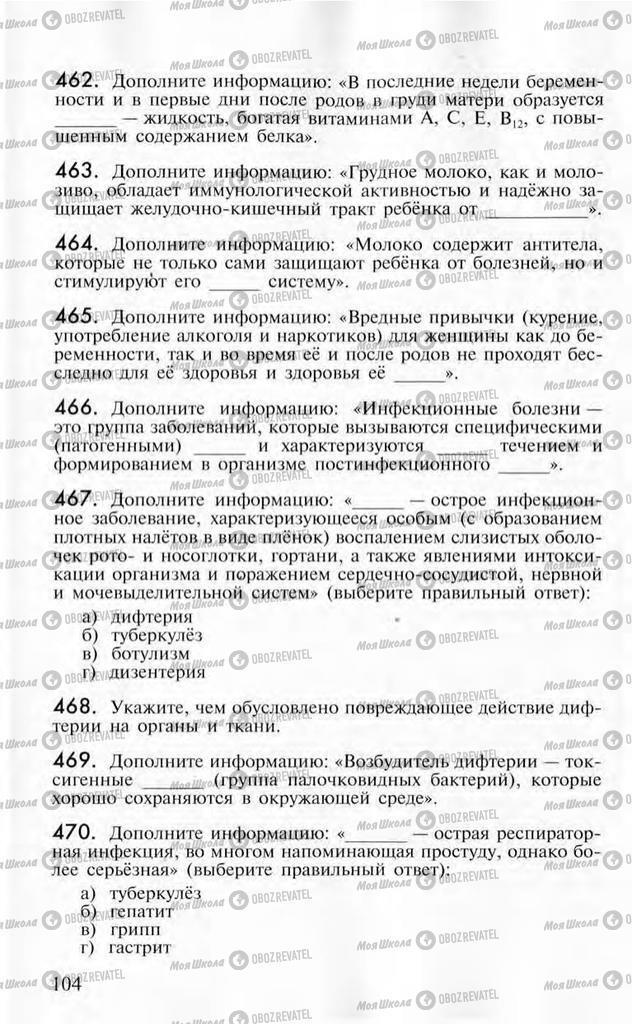 Учебники ОБЖ 10 класс страница  104