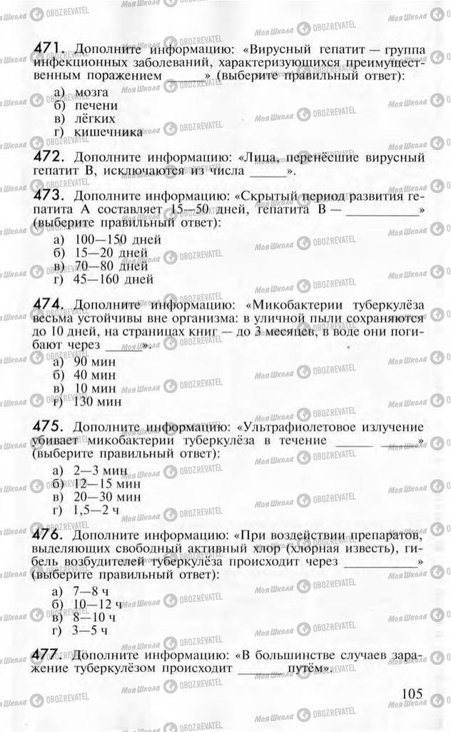 Підручники ОБЖ 10 клас сторінка  105