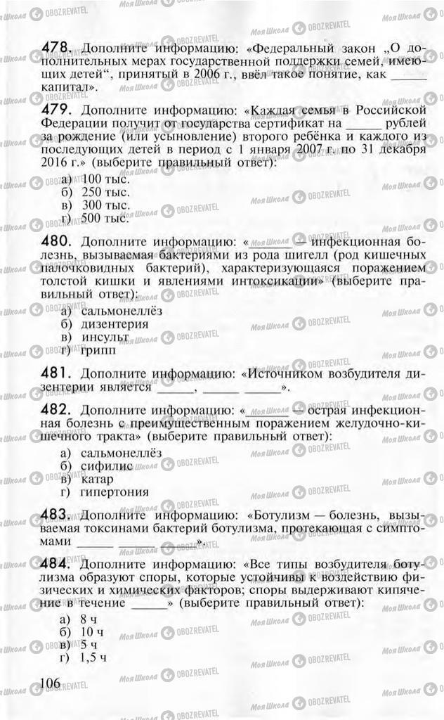 Підручники ОБЖ 10 клас сторінка  106