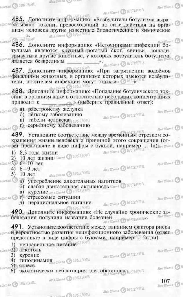Підручники ОБЖ 10 клас сторінка  107