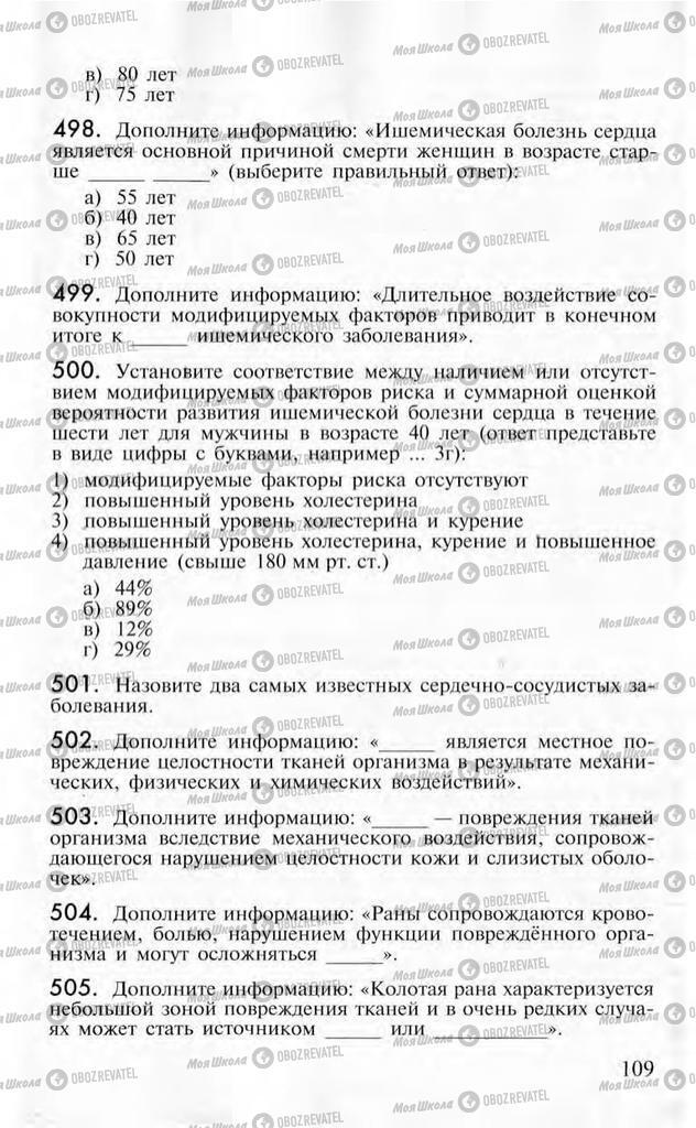 Підручники ОБЖ 10 клас сторінка  109