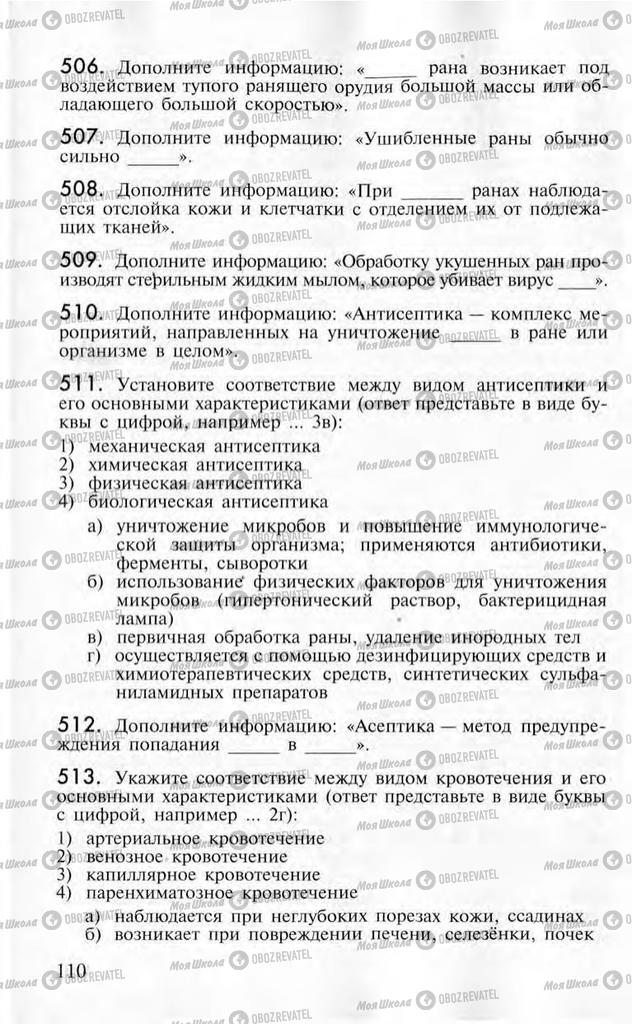 Підручники ОБЖ 10 клас сторінка  110