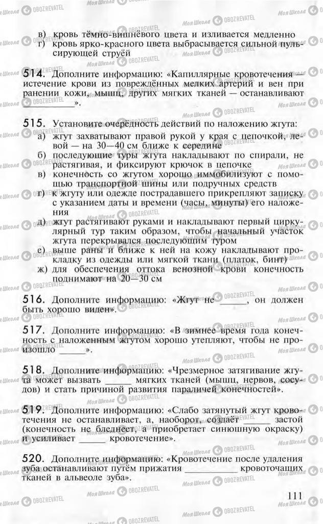 Учебники ОБЖ 10 класс страница  111