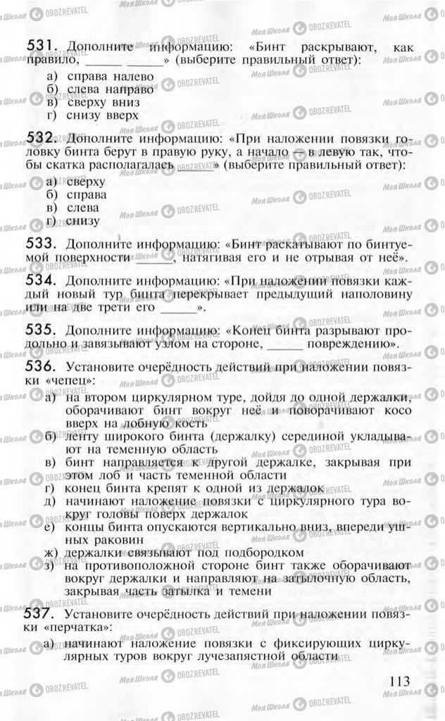 Підручники ОБЖ 10 клас сторінка  113