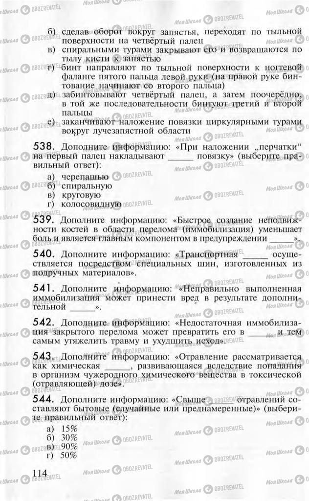Підручники ОБЖ 10 клас сторінка  114
