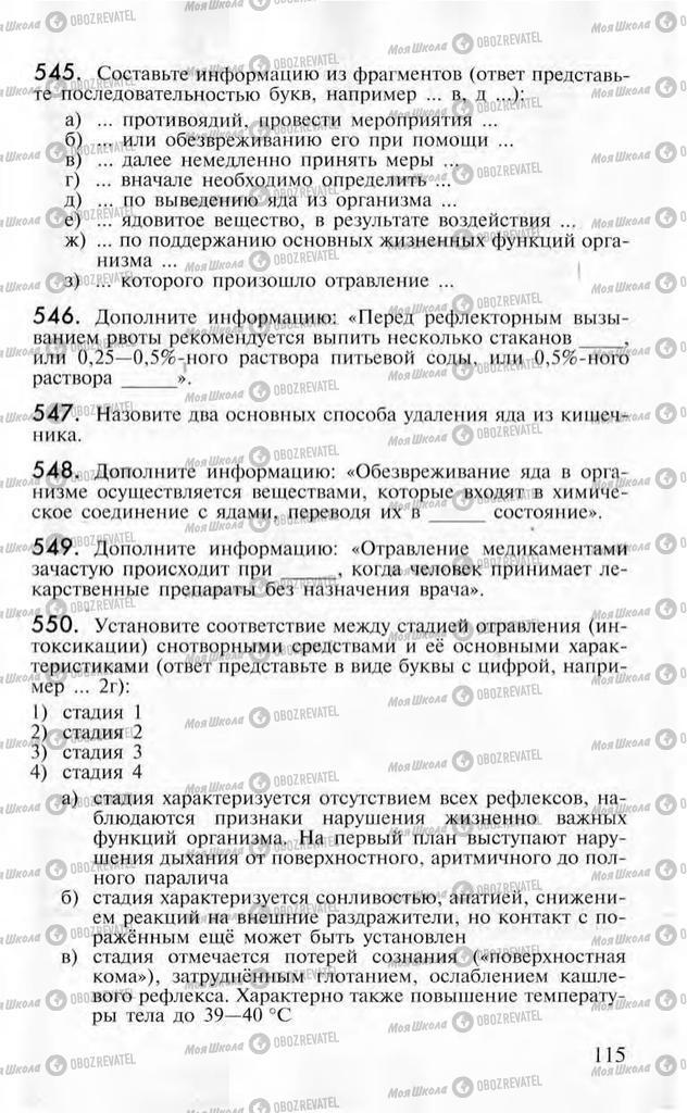 Підручники ОБЖ 10 клас сторінка  115