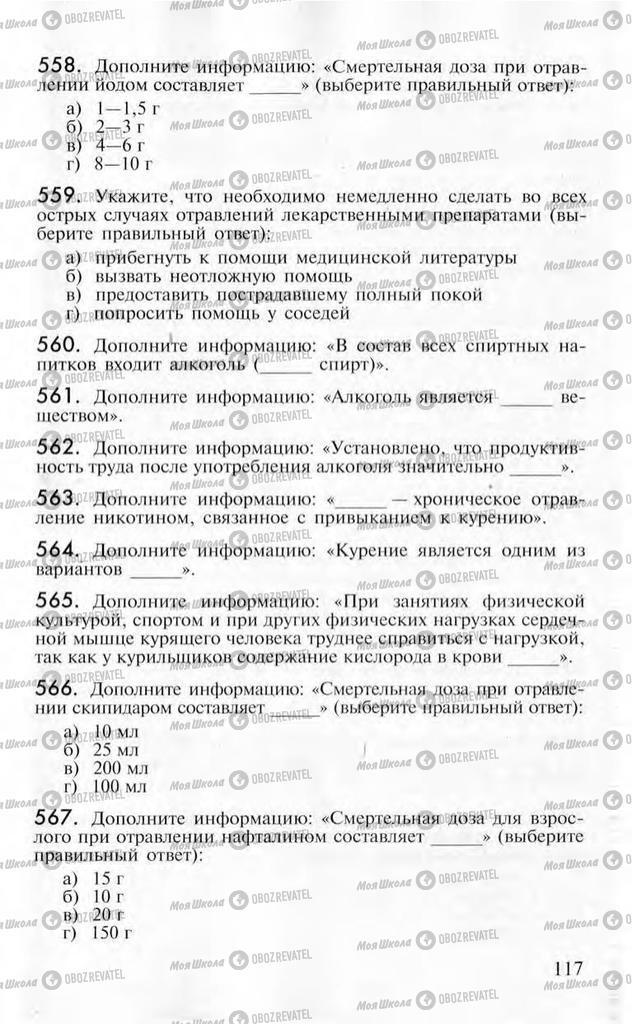 Підручники ОБЖ 10 клас сторінка  117