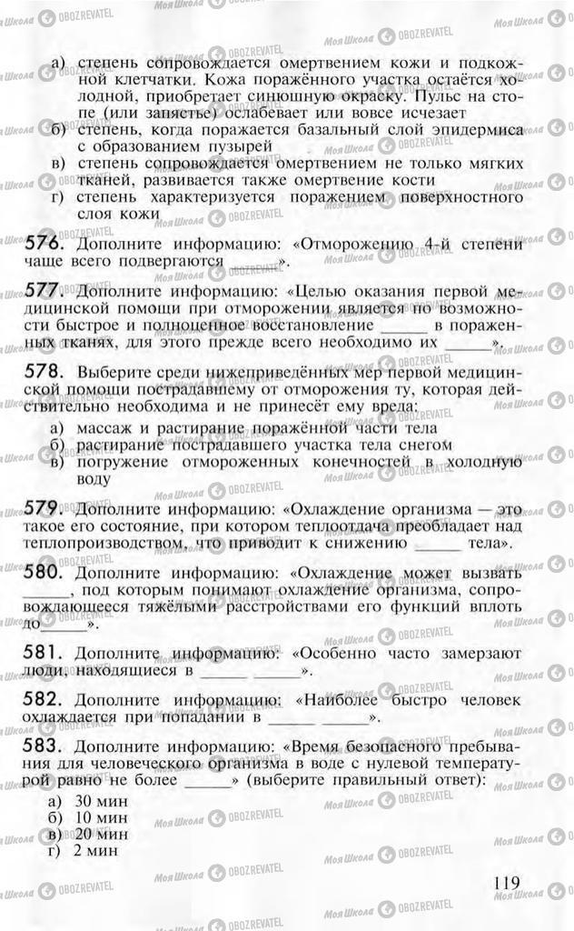 Підручники ОБЖ 10 клас сторінка  119