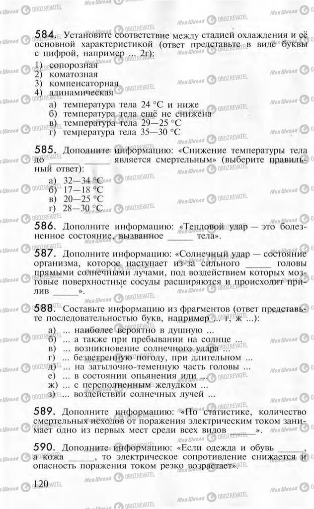 Учебники ОБЖ 10 класс страница  120