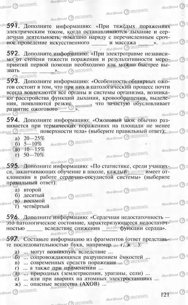 Учебники ОБЖ 10 класс страница  121