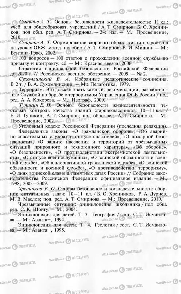 Учебники ОБЖ 10 класс страница  147
