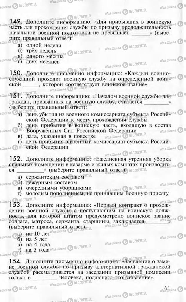 Підручники ОБЖ 10 клас сторінка  61